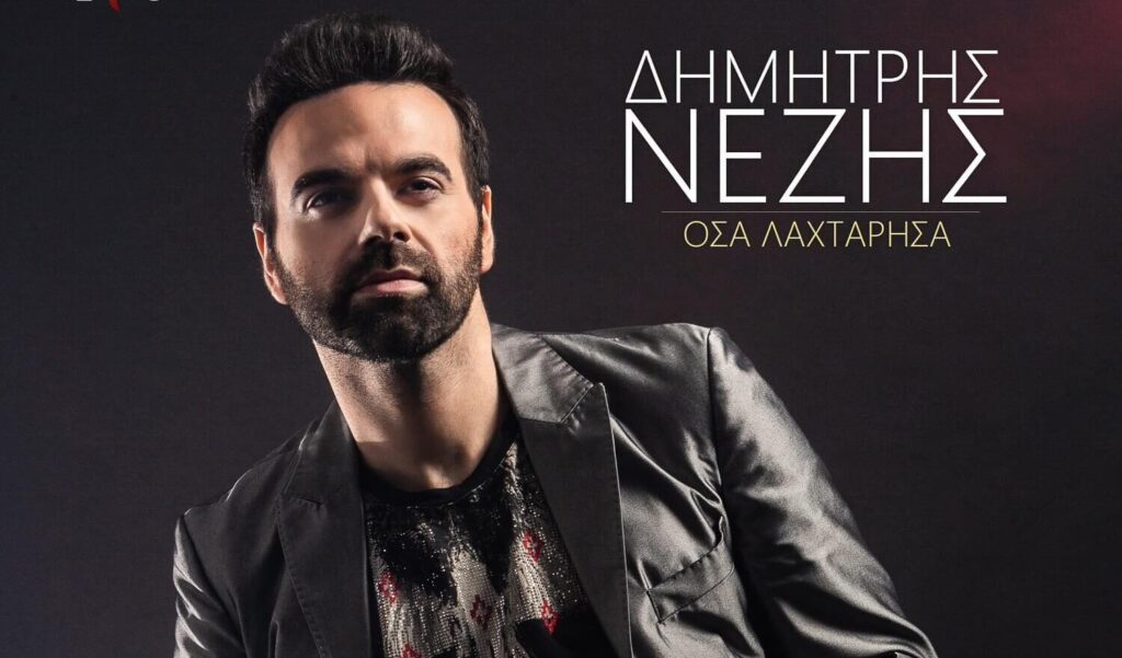 Δημήτρης Νέζης - Όσα Λαχτάρησα Cover