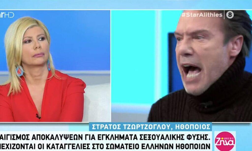 tzortzoglou