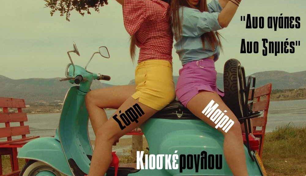 Σόφη-Μαίρη-Κιοσκέρογλου-Δυο-αγάπες-δυο-ζημιές
