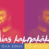 Ilias Kampakakis Ola einai sto myalo