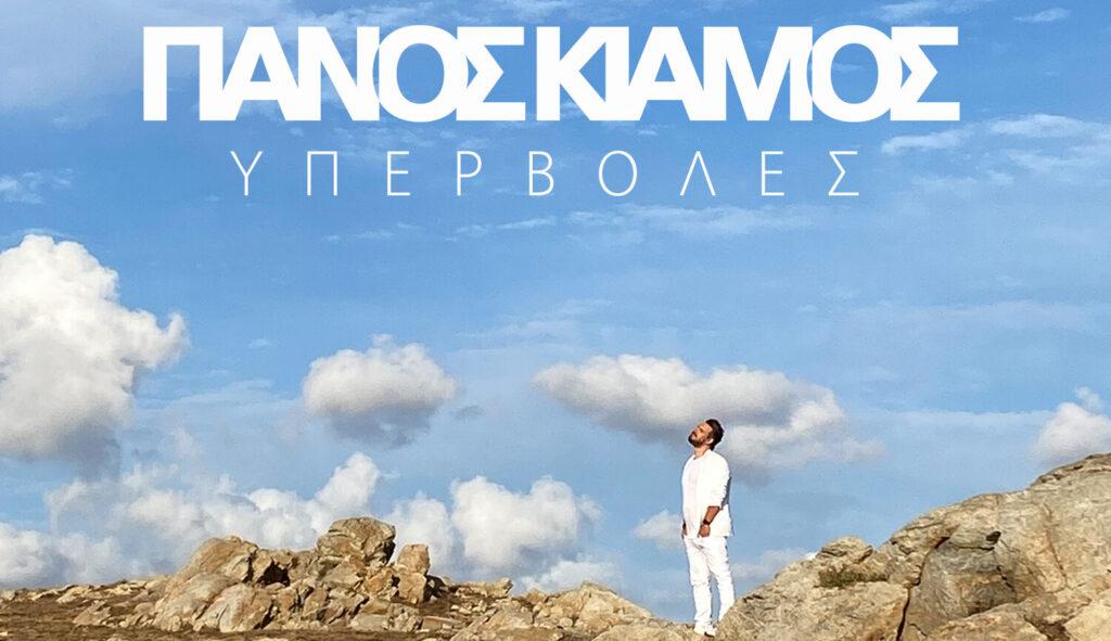 Panos Kiamos Cover